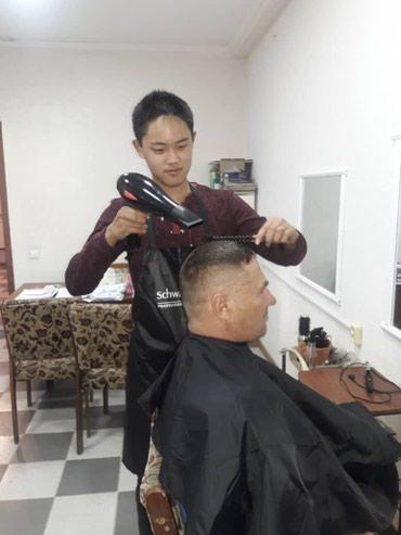 🏫курсы парикмахеров, шугаринг, в Бишкек