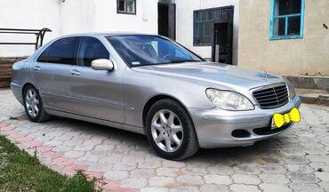 Mercedes-Benz в Балыкчы: Mercedes-Benz S-Class 4.3 л. 2005 | 186000 км