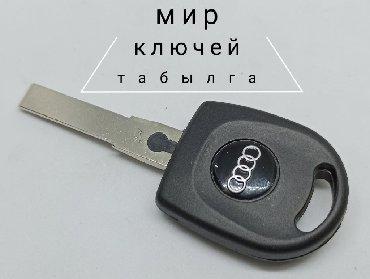 audi q3 rs в Кыргызстан: Чип ключ без кнопок для AudiЦена за один дубликат от 4000 сом. МИР