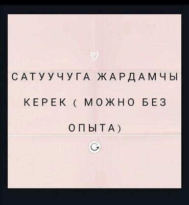уаз продажа в Кыргызстан: Жумуш балдар кыздарга берилет Оптовый отделге тез арада 4 бала/Кыз