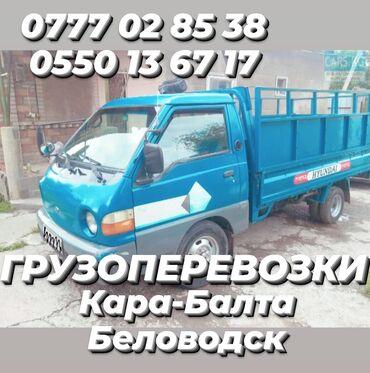 Портер такси!!! Кара-Балта Беловодск соседние села Выгодные цены