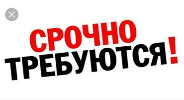 ТРЕБУЮТСЯ менеджеры по работе с в Бишкек