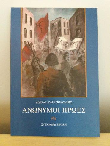 Μικρες ιστοριες απο την Αθηνα της κατοχης, της αντιστασης και του