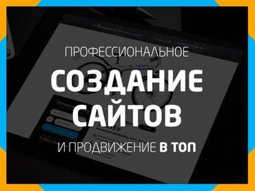 Разработка сайтов на ololoo.ru    в Бишкек