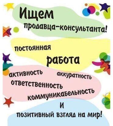 продам продуктовый магазин in Кыргызстан   МАГАЗИНЫ: Продавец-консультант. С опытом. Сменный график. Старый толчок рынок / базар
