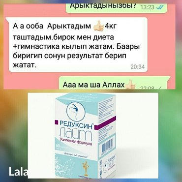 Редуксин-лайт Усиленная формула - биологически активная добавка к пище в Бишкек