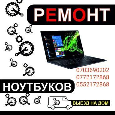 ноутбук сенсорный в Кыргызстан: Ремонт пк и ноутбуковРемонт компьютеров Ремонт ноутбуков Ремонт
