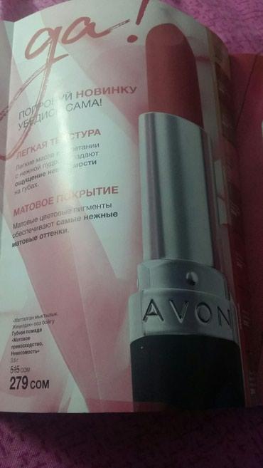 Avon на заказ в Бишкек