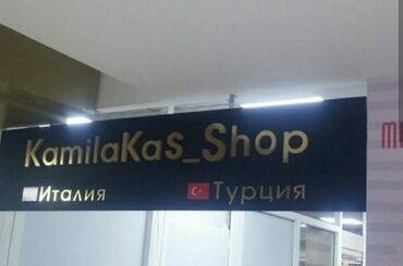 Реклама, печать - Кыргызстан: Продаются 2 таблички для бутика или магазина! В отличном состоянии!