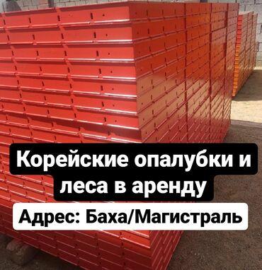 цены-на-линолеум-в-бишкеке-2019 в Кыргызстан: Опалубки Корейские, стр леса, телескопические стойки, и бетона