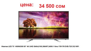 "Hisense LED TV  H50N5300 50"" 4K UHD 3840x2160,SMART,4000:1 6ms в Бишкек"