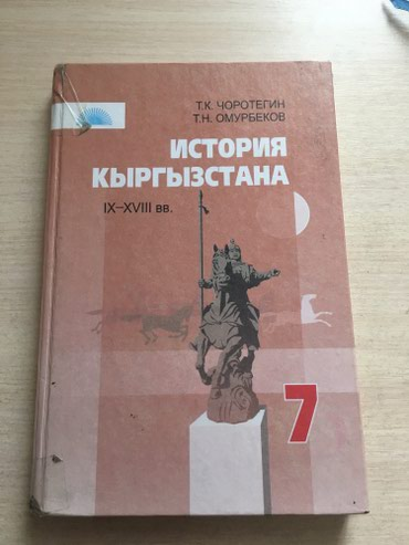 Учебник по истории Кыргызстана за 7 класс В хорошем состоянии в Бишкек