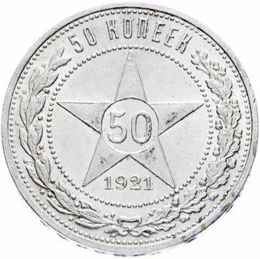 Куплю50 коп.1921,22,27 гг. в Бишкек