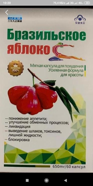 эффективные препараты для похудения в Кыргызстан: Бразильское Яблоко это натуральный продукт для похудения Оригинал