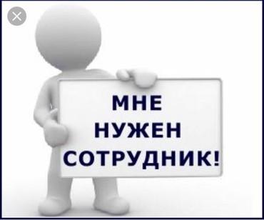 Требуется помощник менеджера ( можно без опыта). Возраст от 18-35лет в Бишкек