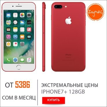 📌 iPhone 7 Plus в Бишкек