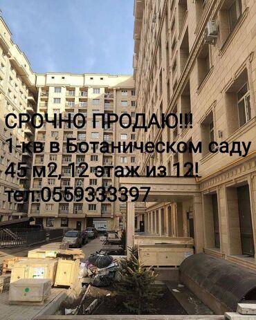 обрезание в бишкеке адрес в Кыргызстан: Продается квартира: Госрегистр, 1 комната, 45 кв. м