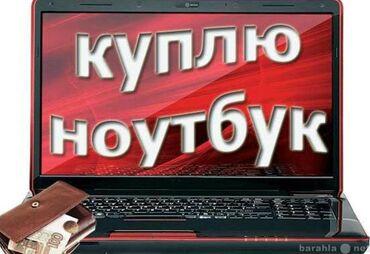 джойстик на ноутбук в Кыргызстан: Скупка ноутбуков в любом состоянии. высокая оценка. отпраляйте фото