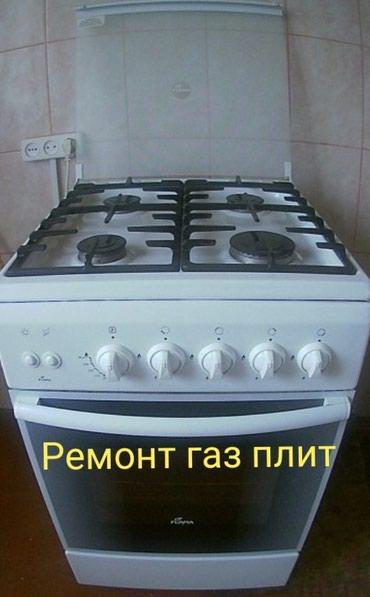 газовая плита б в Кыргызстан: Ремонт газ плит электро плит всех видов! выезд по г. бишкек
