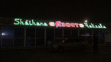 шредеры продольный универсальные в Кыргызстан: Повар Универсальный. С опытом. Кафе