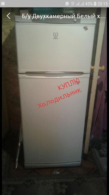 купить-холодильник-для-мороженого-бу в Кыргызстан: КУПЛЮ БУ ХОЛОДИЛЬНИК