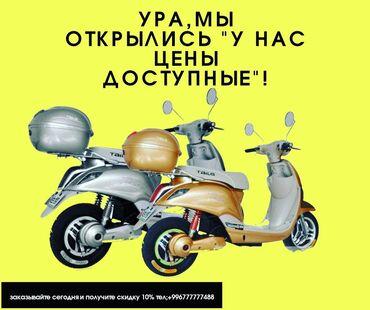 Есть в наличии электромопеды  Есть гарантия 1 год.  В подарок шлем   Э