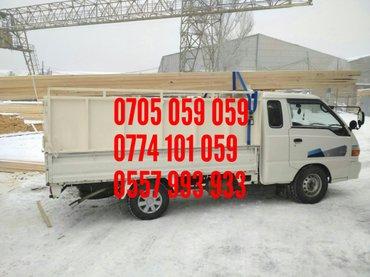 портер такси на заказ, грузоперевозки, переезды,  вывоз мусора,  услуг в Бишкек