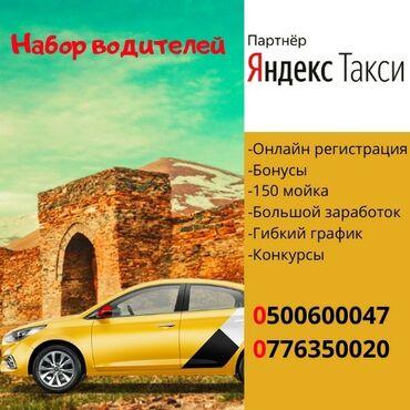 Водители такси