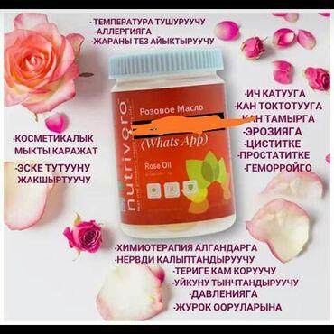 Розовое масло. ИПАР