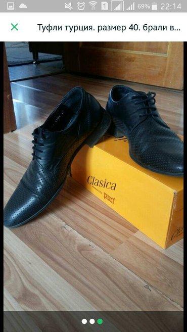 Мужские Летние туфли покупал в Lion почти новая размер 40 в Бишкек