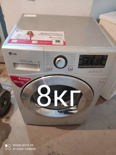 сколько стоит йоркширский терьер в Кыргызстан: Фронтальная Автоматическая Стиральная Машина LG 8 кг