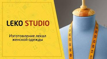 Лекало фото - Кыргызстан: Лекала (женский ассортимент)Изготовление базового комплекта лекал по