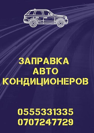 Ремонт транспорта - Кыргызстан: Заправка и Ремонт автокондиционеров Дозаправка фреона Чистка системы