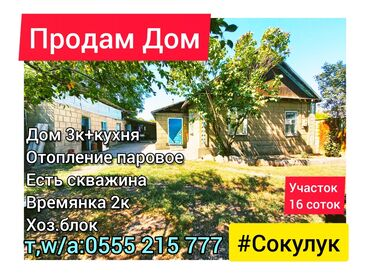 продажа домов в сокулуке in Кыргызстан | ҮЙЛӨРДҮ САТУУ: 60 кв. м, 3 бөлмө, Сарай, Жертөлө, ороо, Забор, тосулган