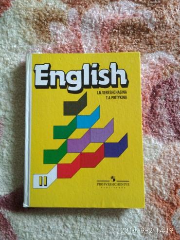 Английский язык для 2кл.!!! в Бишкек