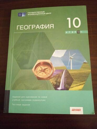 10147 elan | KITABLAR, JURNALLAR, CD, DVD: География тесты 10 и 11класс