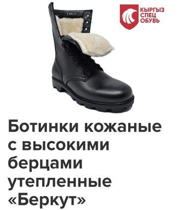 Берса - Кыргызстан: Берцы с мехом, утеплённые натуральная кожа и мех