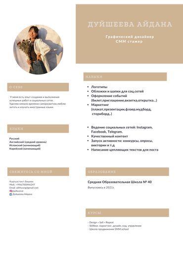 дизайнер бишкек в Кыргызстан: * графический дизайнер/смм стажер*Логотип,оформление аккаунта и