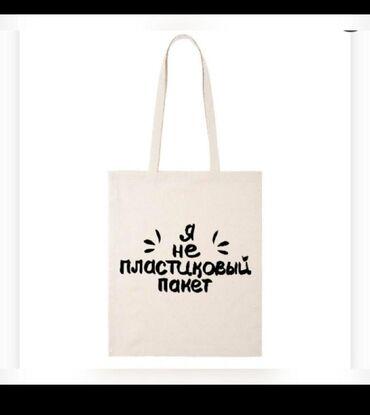 Эко сумки Размер: по согласованию с заказчиком.  Материал: лен, джинса