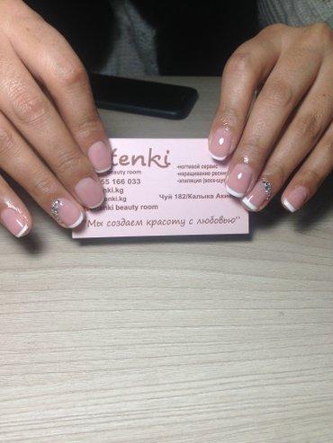 Френч ногтики!!! маникюр , шеллак , наращивание гель  в Бишкек