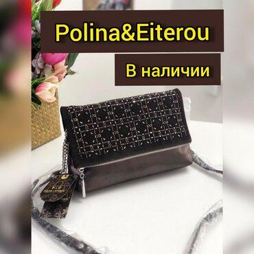 Сумки - Бишкек: Polina&Eiterou. В наличии!