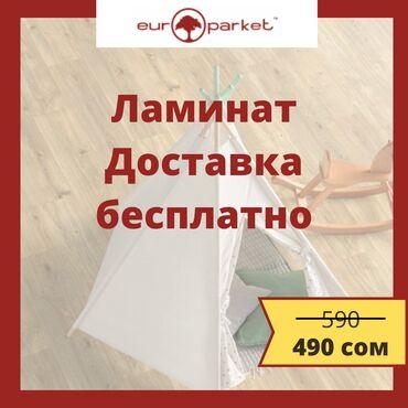 ламинат в рассрочку бишкек in Кыргызстан | SAMSUNG: Ламинат бишкек пленочный теплый пол под ламинат подложка под ламинат б