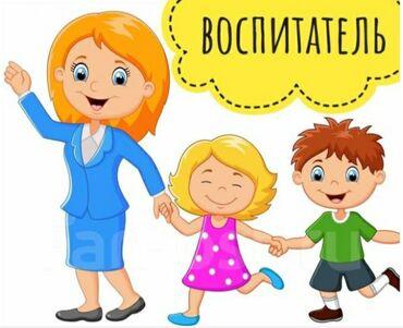 детский частный сад в Кыргызстан: В частный мини детский сад, требуется воспитатель. Можно без опыта