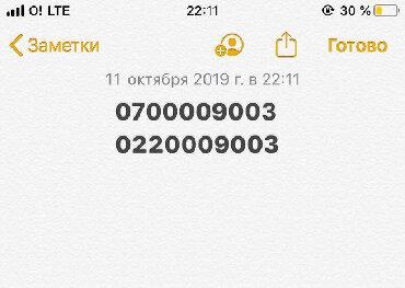 карты памяти team в Кыргызстан: Айфон, Apple, Машина, Номер, Сим Карты