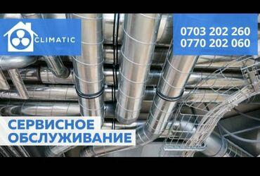 Вентиляция, вытяжка - Бишкек: Вентиляция, вытяжка | Бесплатная консультация | Больше 6 лет опыта