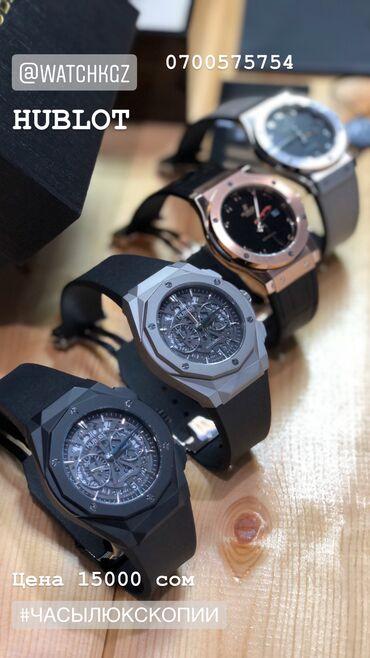 Часы бишкек люкс качества. @watchkgz ️мировые бренды ️качество люкс