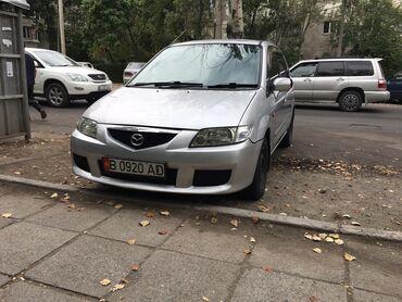 Mazda - Кыргызстан: Mazda PREMACY 1 л. 2001   285000 км