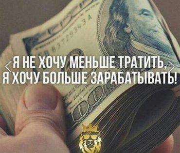 жумуш бар тез арада жумушчулар керек в Бишкек