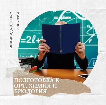подготовка к орт в Кыргызстан: Репетитор | Математика, Биология, Химия | Подготовка к школе, Подготовка к ОРТ (ЕГЭ), НЦТ