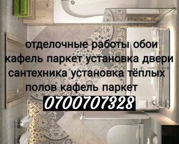 Отделочные работы,обои ,кафель, в Бишкек
